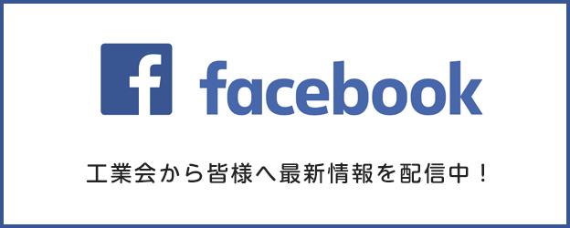 facebook 工業会から皆様へ最新情報を配信中!