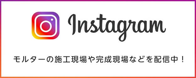 Instagram モルターの施工現場や完成現場などを配信中!