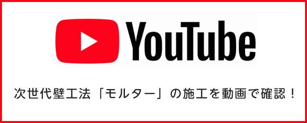 youtube 次世代壁工法「モルター」の施工を動画で確認!